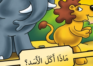 Nelson Thornes Arabic Readers Primary ELT Student's book